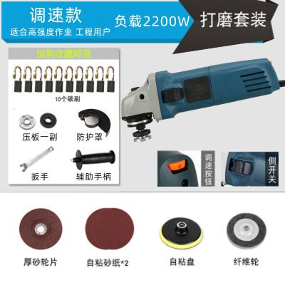 角磨機拋光角向打磨機多功能家用電動切割機古達手砂輪機電磨工具 調速款角磨負載2200W(打磨套裝)