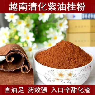 紫油肉桂粉 紫油桂粉 越南清化油桂粉甜辣化渣 250克