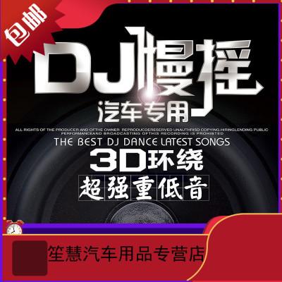 蘇寧車載cd碟片重低音dj 3d環繞串燒慢搖電音無損音樂唱片汽車CD光盤
