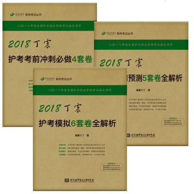丁震护考现货丁震2018护士执业资格考试用书 护考考前冲刺必做4套卷+模拟试卷6套卷全解析