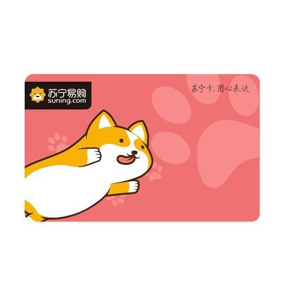 【蘇寧卡】蘇寧超市寵物卡(電子卡)