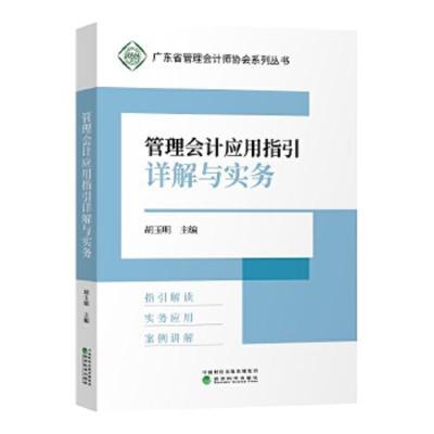 正版 管理会计应用指引详解与实务 经济科学出版社 胡玉明 9787514191813 书籍