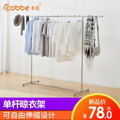 卡贝(cobbe)单杆式晾衣架室内卧室阳台衣服架折叠晒衣杆不锈钢落地挂衣架
