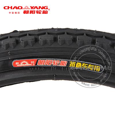 朝阳轮胎内外胎20X1.75轮胎20寸折叠自行车外胎16615703710