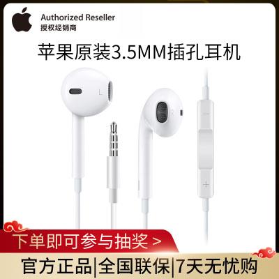 Apple苹果6耳机原装正品有线iphone6/6plus/iPad/6s/5/5s手机平板入耳式带麦苹果线控耳机