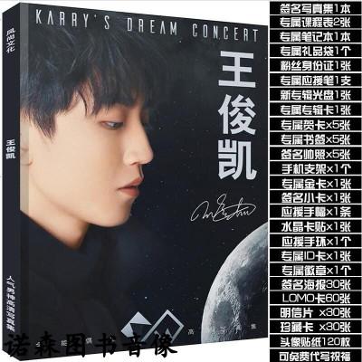 全新明星周邊tfboys王俊凱寫真集海報明信片禮品袋