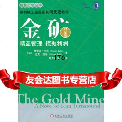 【99】金礦:白金版/精益管理挖掘利潤9787111316657弗雷迪·伯樂(Fr