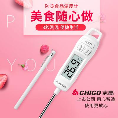 志高(CHIGO)食品溫度計廚房家用奶粉測水溫計食物液體烘焙油炸油溫表探針 3秒快速測溫//送電池//送保護套