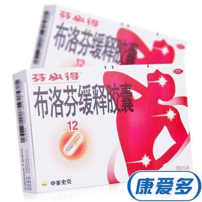 芬必得 布洛芬緩釋膠囊 0.3g*20粒 解熱鎮痛 膠囊劑 牙痛頭痛原發性痛經肩痛肌痛勞損腱鞘炎
