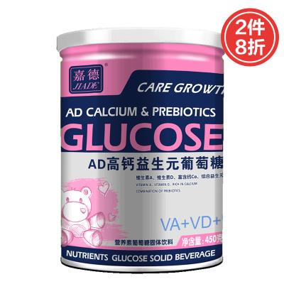 嘉德(JiaDe)嬰幼兒兒童青少年成人葡萄糖 AD鈣鐵鋅益生元葡萄糖粉 AD鈣益生元葡萄糖450g