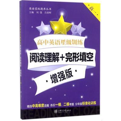 高中英語星級訓練(閱讀理解 完形填空.高1)劉弢上海交通大學出版社