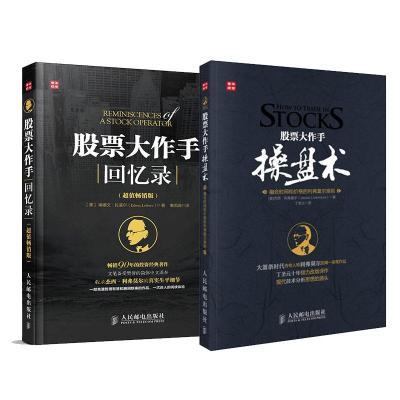 預售股票大作手操盤術+股票大作手回憶錄(2冊)