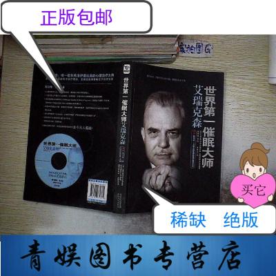【正版九成新】世界第一催眠大師 附盤