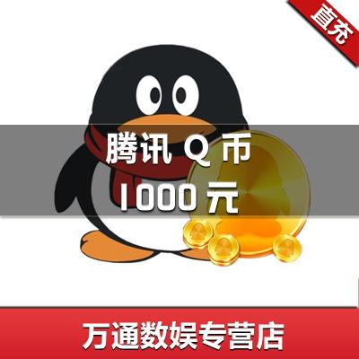 騰訊QQ幣/1000元qq幣1000Q幣1000qb幣1000QB1000個Q幣直沖★自動充值