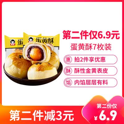 【第二件6.9元】網紅雪媚娘蛋黃酥7枚 (日期新鮮 皮薄餡多 雪媚娘蛋黃酥紅豆味 月餅早餐餐糕點點心)