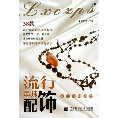 流行串珠配飾9787538173673遼寧科學技術出版社
