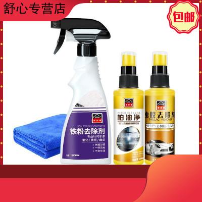 鐵粉去除劑汽車漆面白色專用強力去污去黃點銹點除銹劑輪轂清洗劑 頑漬強力清潔套餐(蟲膠/柏油清潔)【送毛
