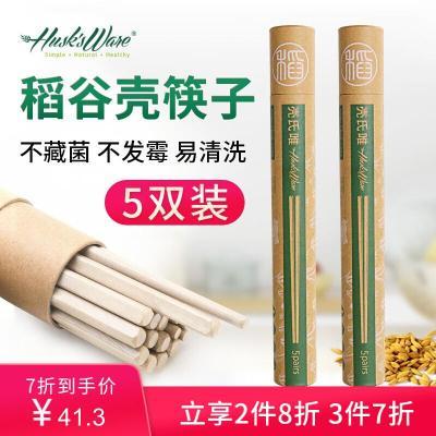 殼氏唯(HUSKS WARE)筷子 稻谷殼防霉筷子 無漆無蠟健康家用筷 防滑木紋筷5雙