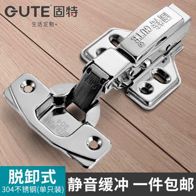 固特 升級版304不銹鋼緩沖阻尼液壓脫卸鉸鏈 (一只價 脫卸半蓋 -305