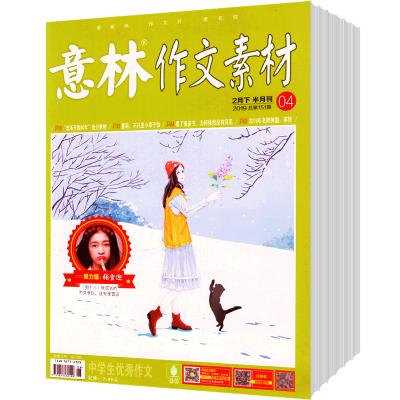 意林作文素材杂志全年杂志订阅新刊预订1年24期