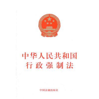 中華人民共和國行政強制法