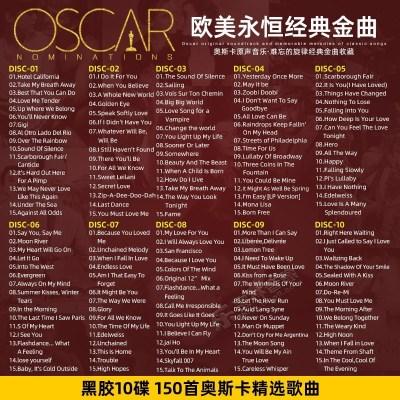 正版奧斯卡電影原聲英文歌曲音樂經典歐美金曲老歌車載cd光盤碟片