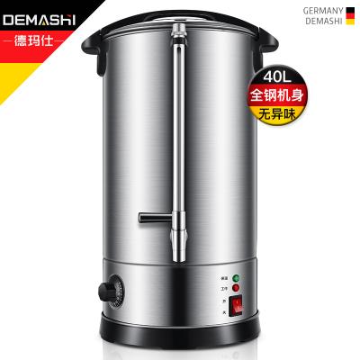 德瑪仕(DEMASHI)商用開水器 KST-40L 電熱開水桶奶茶店保溫桶 直飲水機燒水桶 工廠飯店用燒水器開水機 全鋼