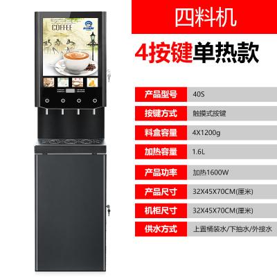 速溶咖啡机商用奶茶一体机冷热投币多功能奶茶饮料机全自动热饮机 4料金色立式+电子制冷+内置水泵