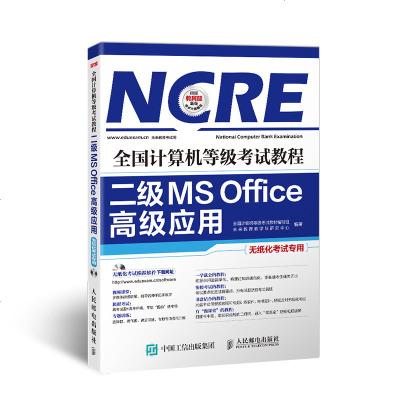 未來教育2020年3月計算機二級ms office高級應用教材全國計算機等級考試專用教程國家2級國二自學資料基礎知識