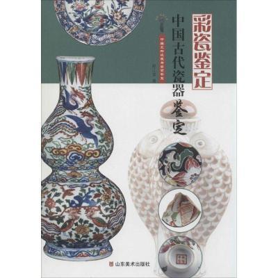 1WX中國古代瓷器鑒定:彩瓷鑒定(彩瓷鑒定)