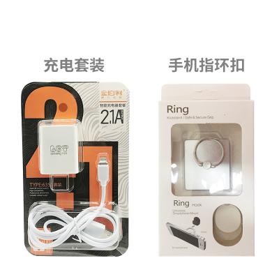【贈品】充電套裝+手機指環扣(顏色隨機)