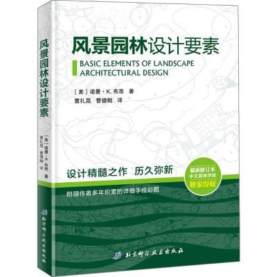風景園林設計要素 (美)諾曼·K·布思 著 曹里昆,曹德鯤 譯 專業科技 文軒網