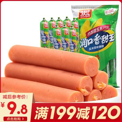 【滿199減120】雙匯潤口香甜王30g*8根 方便零食品泡面搭檔甜玉米味火腿香腸