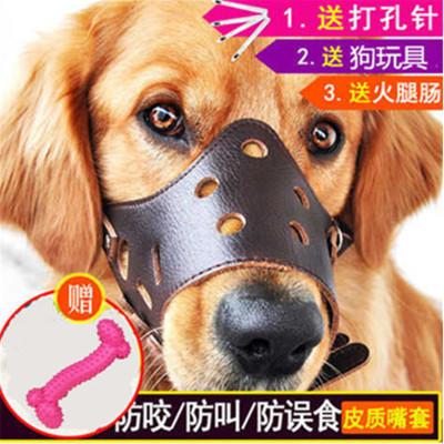 [買一送三]狗狗嘴套狗口罩防咬防叫中大型犬止吠器防亂吃金毛薩摩耶狗罩狗套