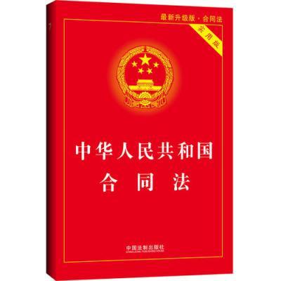 中華人民共和國合同法實用版(最新升級版)(網店專供,原書全新升級,更為豐富的實用附錄,添加實用圖表,匯總知識點...