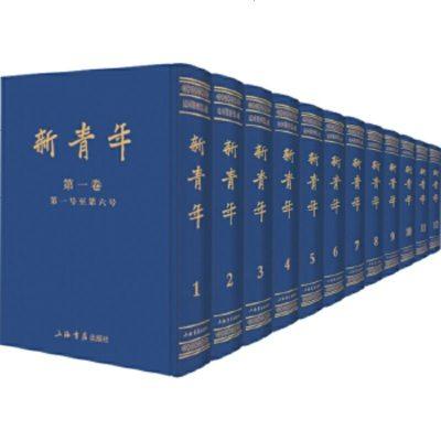 《新青年》影印本合編9787545803518上海書店出版社上海書店出版社
