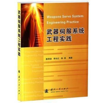 武器伺服系统工程实践 陈明俊,李长红,杨燕
