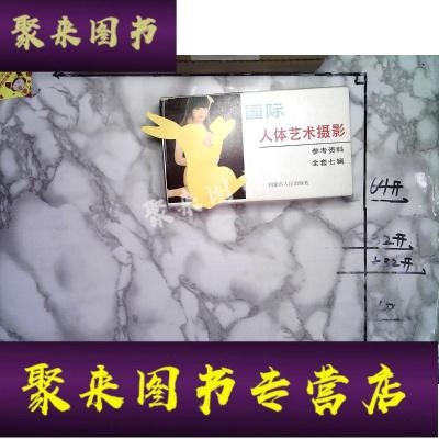 《正版九成新》國際人體藝術攝影(全7輯)