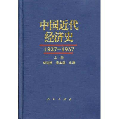 中國近代經濟史(1927-1937)上中下冊劉克祥9787010085067人民出版社