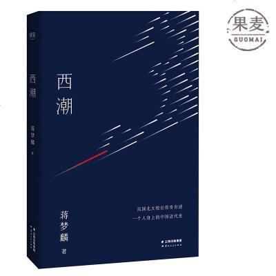 西潮 民國北大校長傳奇自述 一個人身上的中國近代史 根據臺灣魯南1979版全新編校 果麥