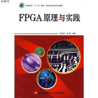 FPGA原理與實踐9787810777049張慶玲 等編著北京航天航空大學出