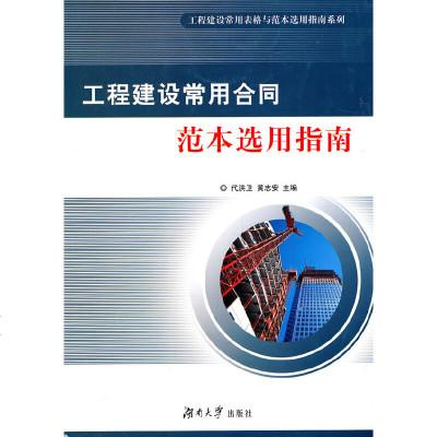 925工程建设常用合同范本选用指南