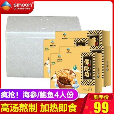 星農聯合佛跳墻220g*4盒簡裝禮盒加熱即食