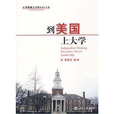 全新正版 到美國上大學