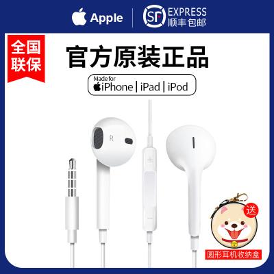 Apple蘋果6耳機原裝iPhone6/6s/ipad4/5 Earpods半入耳式 正品有線控麥克風降噪耳機耳麥