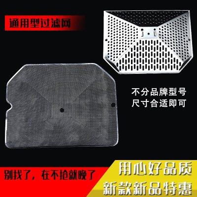 定做 美的油煙機濾網抽油煙機配件通用不銹鋼外網六角網罩外網過濾網美的過濾油網外罩 一個剛外網