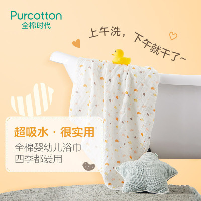 全棉時代嬰兒浴巾純棉超柔吸水洗澡巾兒童寶寶加厚紗布被子冬