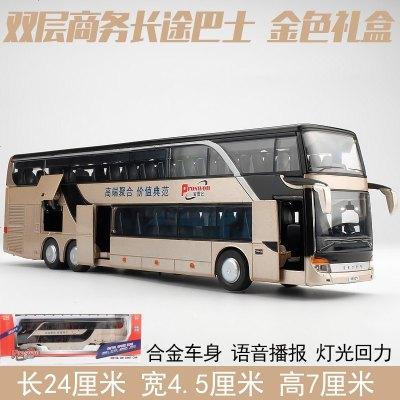 儿童公交车玩具公共汽车双层巴士仿真合金车模型男孩大巴车玩具车 双层商务语音巴士金色礼盒装