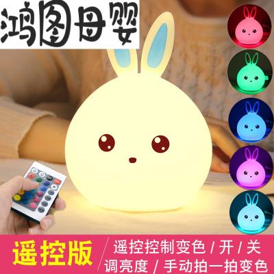 兔子硅膠小夜燈拍拍充電款可愛節能夜光嬰兒喂奶燈護眼臥室床頭燈 【萌小兔】遙控拍拍款+充電線