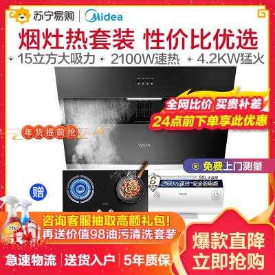 美的华凌烟灶热三件套装H3+HQ2+F5021-Y1侧吸式抽油烟机 电热水器 燃气灶烟灶热套餐(天然气) 厨卫三件套